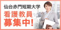仙台赤門短期大学教員募集