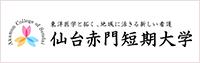 仙台赤門短期大学