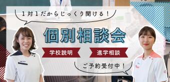 AO入試スタート