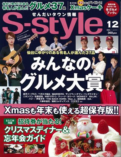 『鍼灸治療salon MAISON DU 89』がS-style12月号に掲載されました!!