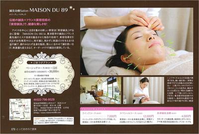 伝統鍼灸+フランス美容技術