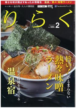 雑誌『りらく2月号』に掲載されました!