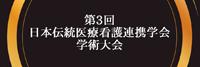日本伝統医療看護連携学会学術集会