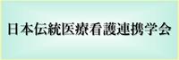 日本伝統医療看護連携学会
