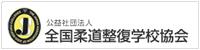 柔道整復学校協会