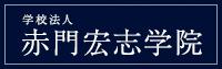 赤門宏志学院