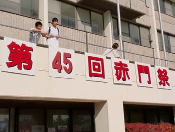 第45回赤門祭