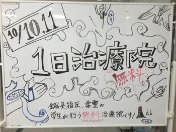 前日10月9日(金)は準備と総練習です