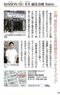『鍼灸治療salon MAISON DU 89』
