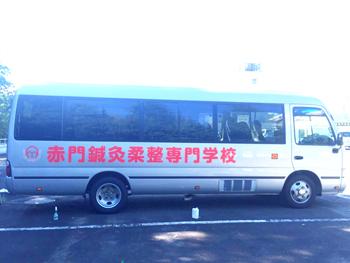 赤門鍼灸柔整専門学校のスクールバス