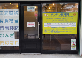 サンサン接骨院【柔道整復科昼間部卒業】