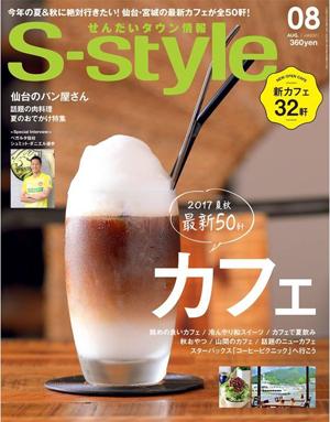 雑誌『S-style8月号』に卒業生の治療院が掲載されました!