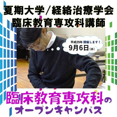 教員養成 スペシャルオープンキャンパス9月6日開催!