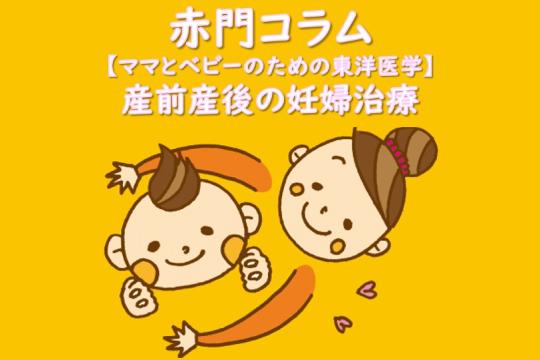 【ママとベビーのための東洋医学】産前産後の妊婦治療
